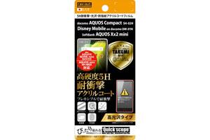【AQUOS Compact/Disney Mobile on docomo DM-01H/AQUOS Xx2 mini/AQUOS SERIE mini/AQUOS mini】高光沢タイプ/5H耐衝撃・光沢・防指紋アクリルコートフィルム 1枚入