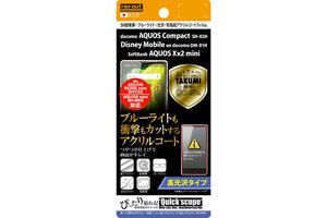 【AQUOS Compact/Disney Mobile on docomo DM-01H/AQUOS Xx2 mini/AQUOS SERIE mini/AQUOS mini】高光沢タイプ/5H耐衝撃・ブルーライト・光沢・防指紋アクリルコートフィルム 1枚入