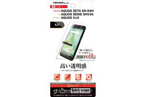 【AQUOS ZETA/AQUOS SERIE/AQUOS Xx3】液晶保護フィルム 指紋防止 光沢