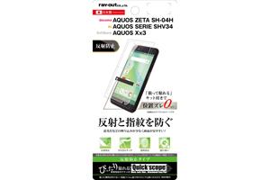 【AQUOS ZETA/AQUOS SERIE/AQUOS Xx3】液晶保護フィルム 指紋 反射防止