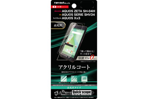 【AQUOS ZETA/AQUOS SERIE/AQUOS Xx3】液晶保護フィルム 5H アクリルコート 高光沢