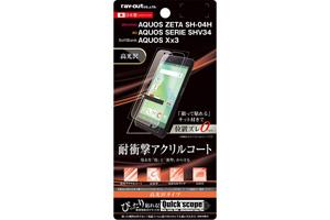 【AQUOS ZETA/AQUOS SERIE/AQUOS Xx3】液晶保護フィルム 5H 耐衝撃 アクリルコート 高光沢