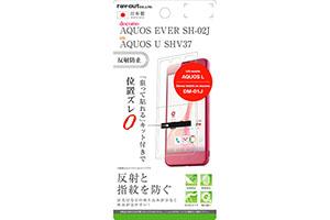 【AQUOS EVER/AQUOS U/Disney Mobile on docomo DM-01J/UQmobile AQUOS L】液晶保護フィルム 指紋 反射防止