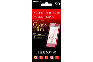 【AQUOS EVER/AQUOS U】液晶保護ガラスフィルム 9H 光沢 0.33mm