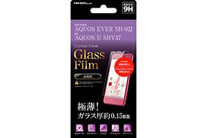 【docomo AQUOS EVER SH-02J/au AQUOS U SHV37/Disney Mobile on docomo DM-01J/UQmobile AQUOS L】液晶保護ガラスフィルム 9H 光沢 0.15mm