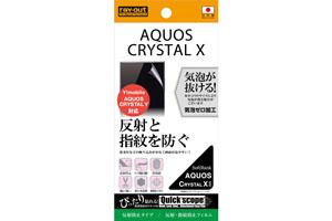 【SoftBank AQUOS CRYSTAL X/Y!mobile AQUOS CRYSTAL Y】反射・指紋防止フィルム 1枚入[反射防止タイプ]