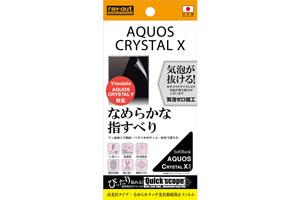 【SoftBank AQUOS CRYSTAL X/Y!mobile AQUOS CRYSTAL Y】なめらかタッチ光沢指紋防止フィルム 1枚入[高光沢タイプ]