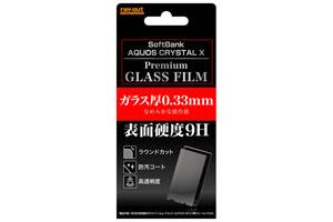 【SoftBank AQUOS CRYSTAL X/Y!mobile AQUOS CRYSTAL Y】9H光沢指紋防止ガラスフィルム 1枚入[光沢タイプ]