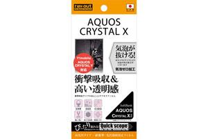 【SoftBank AQUOS CRYSTAL X/Y!mobile AQUOS CRYSTAL Y】耐衝撃・光沢指紋防止フィルム 1枚入[高光沢タイプ]