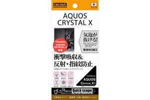【SoftBank AQUOS CRYSTAL X/Y!mobile AQUOS CRYSTAL Y】耐衝撃・反射・指紋防止フィルム 1枚入[反射防止タイプ]