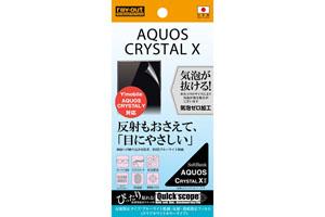 【SoftBank AQUOS CRYSTAL X/Y!mobile AQUOS CRYSTAL Y】ブルーライト低減・反射・指紋防止フィルム(クリアホワイトカラータイプ)  1枚入[反射防止タイプ]