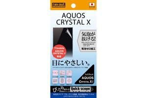 【SoftBank AQUOS CRYSTAL X/Y!mobile AQUOS CRYSTAL Y】ブルーライト低減・光沢指紋防止フィルム(クリアホワイトカラータイプ) 1枚入[高光沢タイプ]