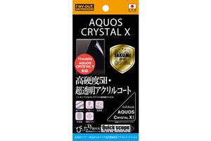 【SoftBank AQUOS CRYSTAL X/Y!mobile AQUOS CRYSTAL Y】5Hなめらかタッチ光沢指紋防止アクリルコートフィルム 1枚入[高光沢タイプ]