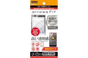 【docomo arrows Fit F-01H/富士通 arrows M02/富士通 arrows RM02】高光沢タイプ/光沢・防指紋フィルム 1枚入
