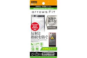 【docomo arrows Fit F-01H/富士通 arrows M02/富士通 arrows RM02】反射防止タイプ/反射防止・防指紋フィルム 1枚入