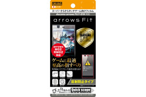 【docomo arrows Fit F-01H/富士通 arrows M02/富士通 arrows RM02】反射防止タイプ/スーパーさらさらタッチゲーム向けフィルム 1枚入