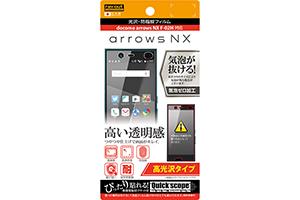 【docomo arrows NX F-02H】高光沢タイプ/光沢・防指紋フィルム 1枚入