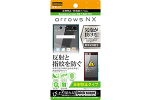 【docomo arrows NX F-02H】反射防止タイプ/反射防止・防指紋フィルム 1枚入