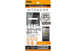 【docomo arrows NX F-02H】高光沢タイプ/なめらかタッチ光沢・防指紋フィルム 1枚入