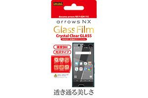 【docomo arrows NX F-02H】光沢タイプ/9H光沢・防指紋ガラスフィルム 1枚入