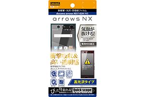 【docomo arrows NX F-02H】高光沢タイプ/耐衝撃・光沢・防指紋フィルム 1枚入