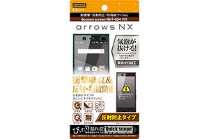 【docomo arrows NX F-02H】反射防止タイプ/耐衝撃・反射防止・防指紋フィルム 1枚入