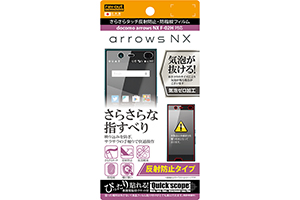 【docomo arrows NX F-02H】反射防止タイプ/さらさらタッチ反射防止・防指紋フィルム 1枚入