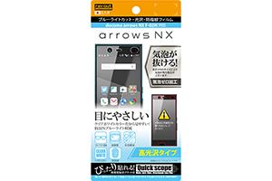 【docomo arrows NX F-02H】高光沢タイプ/ブルーライトカット・光沢・防指紋フィルム 1枚入