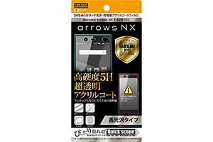 【docomo arrows NX F-02H】高光沢タイプ/5Hなめらかタッチ光沢・防指紋アクリルコートフィルム 1枚入