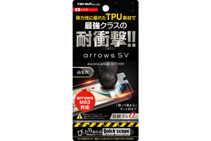 【docomo arrows SV F-03H/arrows M03/ARROWS M357】液晶保護フィルム TPU 耐衝撃 光沢