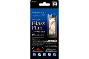 【docomo arrows SV F-03H/arrows M03】液晶保護ガラスフィルム 9H ブルーライトカット 貼付けキット付