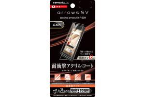 【docomo arrows SV F-03H/arrows M03/ARROWS M357】液晶保護フィルム 5H 耐衝撃 アクリルコート 高光沢