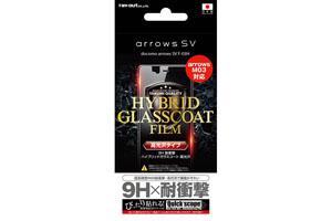 【docomo arrows SV F-03H/arrows M03】液晶保護フィルム 9H 耐衝撃 ハイブリッドガラスコート 高光沢