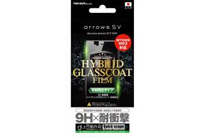 【docomo arrows SV F-03H/arrows M03】液晶保護フィルム 9H 耐衝撃 ハイブリッドガラスコート 反射防止