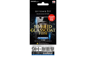 【docomo arrows SV F-03H/arrows M03/ARROWS M357】液晶保護フィルム 9H 耐衝撃 ブルーライトカット ハイブリッドガラスコート