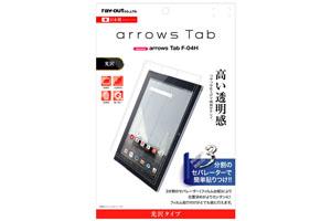 【docomo arrows Tab F-04H】液晶保護フィルム 指紋防止 光沢