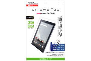 【docomo arrows Tab F-04H】液晶保護フィルム 指紋 反射防止