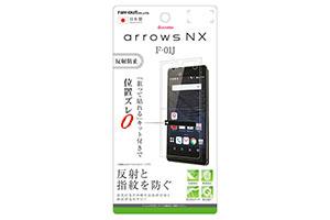 【docomo arrows NX F-01J】液晶保護フィルム 指紋 反射防止