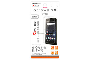 【docomo arrows NX F-01J】液晶保護フィルム 指紋防止 高光沢