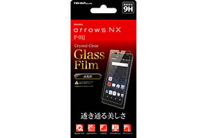 【docomo arrows NX F-01J】液晶保護ガラスフィルム 9H 光沢 0.33mm