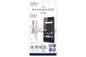 【docomo arrows NX F-01J】液晶保護フィルム 耐衝撃 光沢
