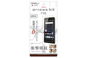 【docomo arrows NX F-01J】液晶保護フィルム 耐衝撃 反射防止