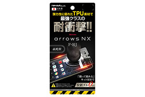 【docomo arrows NX F-01J】液晶保護フィルム TPU 耐衝撃 光沢