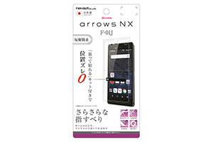 【docomo arrows NX F-01J】液晶保護フィルム さらさらタッチ 指紋 反射防止