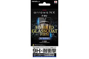【docomo arrows NX F-01J】液晶保護フィルム 9H 耐衝撃 ブルーライトカット ハイブリッドガラスコート