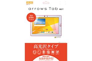 【arrows Tab M01T】[読売タブレット]高光沢タイプ/光沢・防指紋フィルム 1枚入