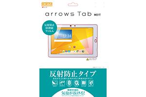 【arrows Tab M01T】[読売タブレット]反射防止タイプ/反射防止・防指紋フィルム 1枚入