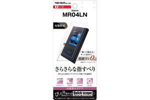 【Aterm MR04LN】液晶保護フィルム さらさらタッチ 指紋 反射防止