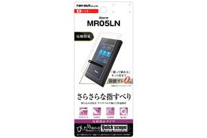 【Aterm MR05LN】液晶保護フィルム さらさらタッチ 指紋 反射防止