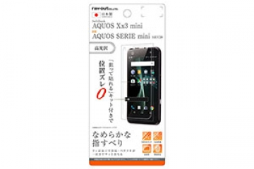 【Softbank AQUOS Xx3 mini/au AQUOS SERIE mini SHV38】液晶保護フィルム 指紋防止 高光沢